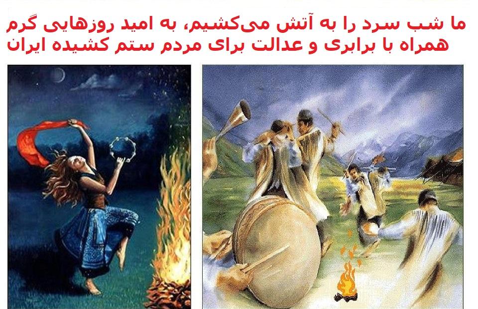 chehar_shanbeh_souri