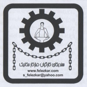 felezkar-logo