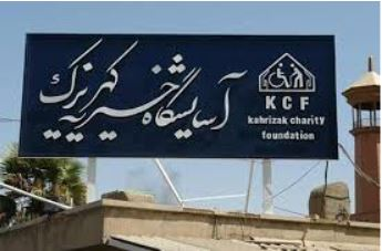 kahrizak
