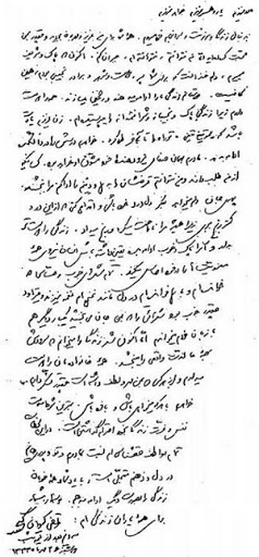 akharin-nameh-keyvan