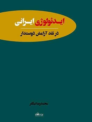 Iranian-Ideology-Cover