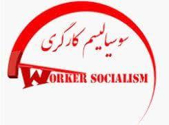 sosialist-kargari-asghanestan