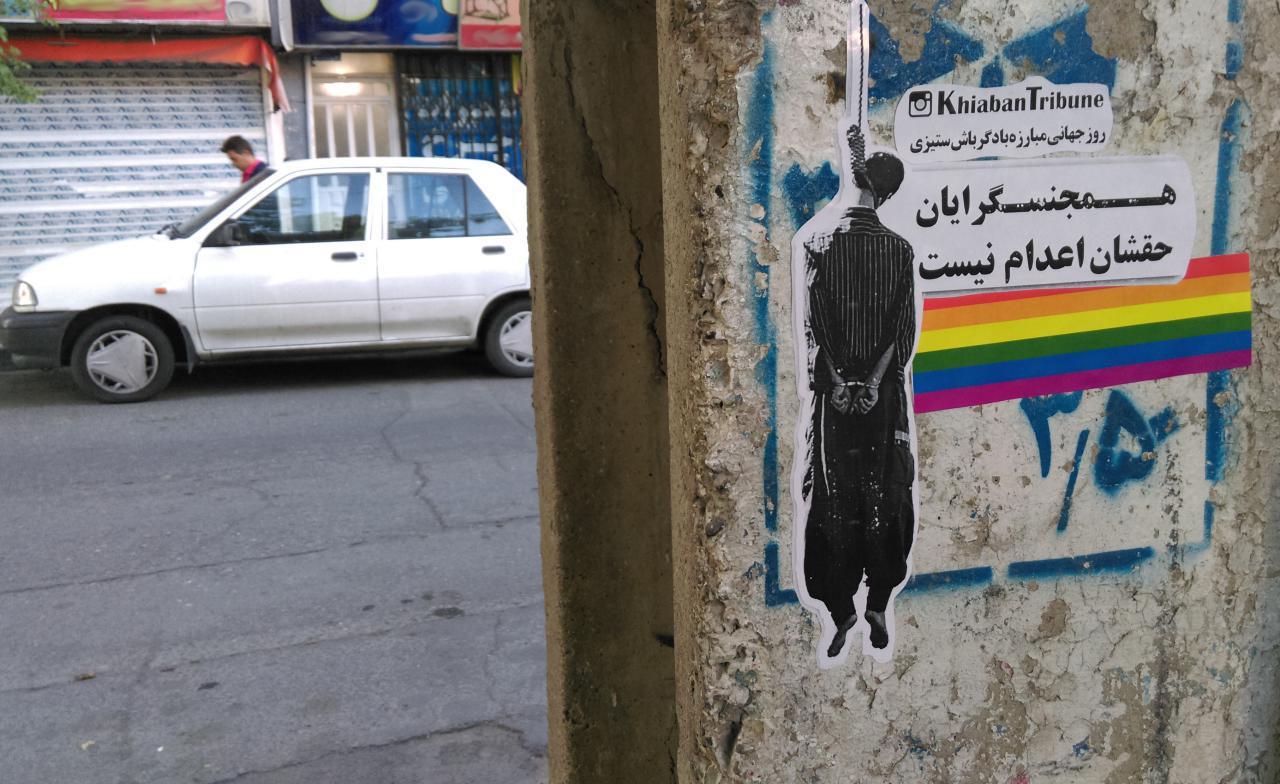 مبارزه با دگرباشستیزی: وظیفهای هر روزه