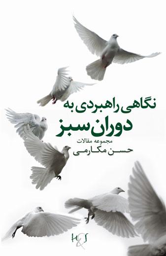Cover_S-negahi-rahbordi-be-doran-sabz